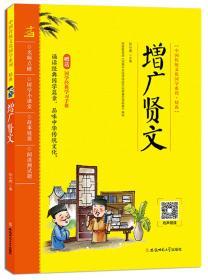 增广贤文/中国传统文化国学系列