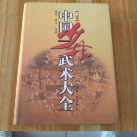 中国少林武术大全(上)