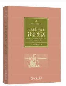 正版图书 商务印书馆 中世和近世日本社会生活(古代社会生活史手册) 威廉·E.迪尔 著