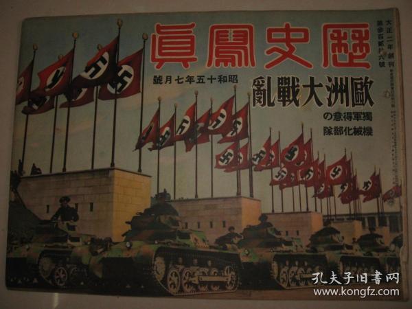 侵华画报 1940年7月《历史写真》欧洲大战乱 国民政府使节团 日本帝国海军
