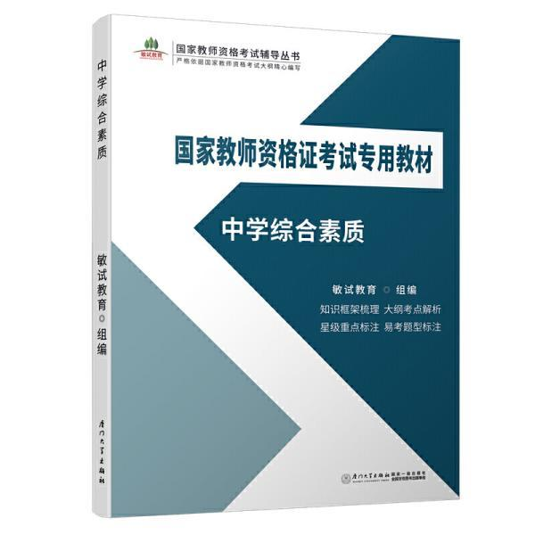 中学综合素质/国家教师资格证考试专用教材