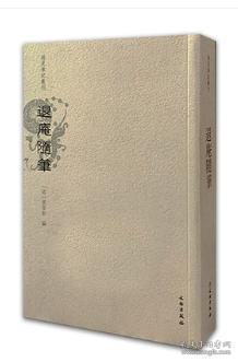 正版图书文物出版社 稀见笔记丛刊:退庵随笔 梁章钜 著