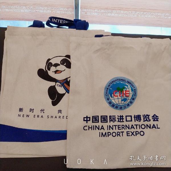 2019年中国国际进口博览会帆布袋