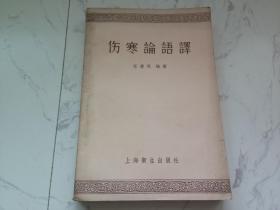 伤寒论语译  1957年一版一印