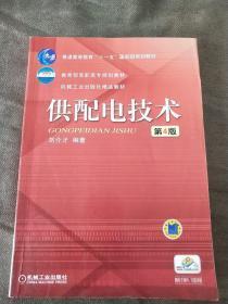 供配电技术(第4版)