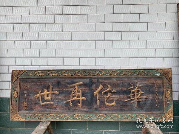 医匾,茶匾,书房匾,中堂匾,尺寸190x60,单块售价1900元