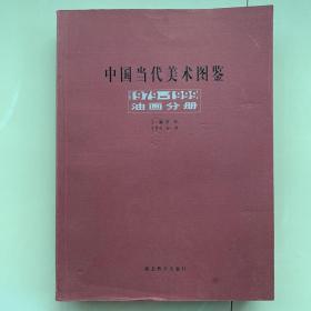 中国当代美术图鉴:1979~1999.油画分册