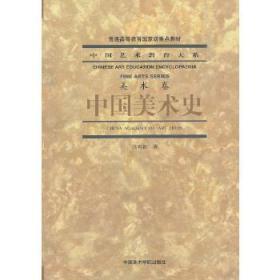 中国美术史 洪再新 中国美术学院出版社