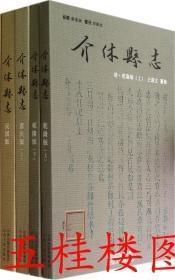 正版现货 介休县志 全五种七册