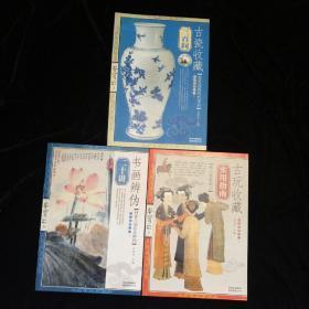 古瓷收藏三百问 、书画辨伪二十讲 、 古玩收藏实用指南  三本合售