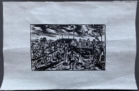 文革集体劳作题材 佚名黑白木刻版画作品一幅(白宣纸刷印,整幅尺寸:23.5*34.5厘米,画心尺寸:12*19.5厘米)