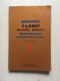 什么是翻译?:离心式理论,批判式介入(内页干净)