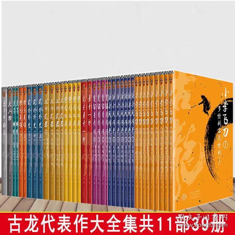 《古龙代表作大全集》共11部计39册读客正版武侠小说由古龙著作管理发展委员会指定授权精选11部代表作呈现最精彩的古龙世界