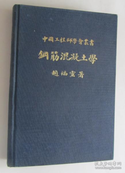 中国工程师学会丛书:钢筋混凝土学