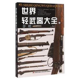 世界轻武器大全(中)