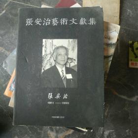 张安治艺术文献集