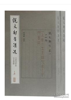 正版图书 上海古籍 说文部首源流 字体演变与形义图释 陈建胜 编著