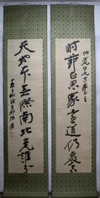 清風閣畫廊-著名書畫家-張大千-行書(純手繪)-對聯 -3770