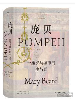 正版图书后浪汗青堂036 庞贝:一座罗马城市的生与死 玛丽•比尔德 著 王晨 译