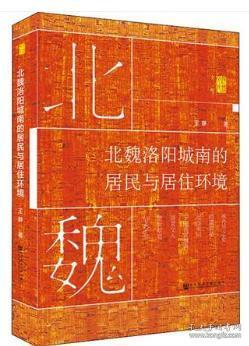 正版图书 社科文献 北魏洛阳城南的居民与居住环境 王静 著 河洛文化文库