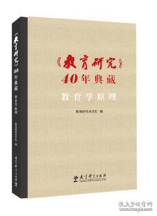 正版图书 《〈教育研究〉40年典藏 教育学原理》 教育研究杂志社 编 教育科学出版社