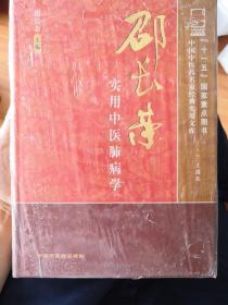 邵长荣实用中医肺病学 正版。。