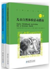 正版 自然教育译丛2册(儿童自然体验活动指南+以儿童为中心的学习环境的设计与实施——室外课堂)教育科学出版社 GGK