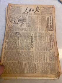人民日报 1950年12月,合订本,缺少第一期,第五期有破损