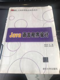 Java EE工程师零起点培训系列:Java语言程序设计