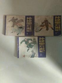 孙禄堂云游记连环画,1、2、4册