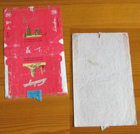 烟标 中国芜湖卷烟厂特制苏州烟草公司总经销 苏州 直式三无标