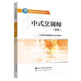 国家基本职业培训包教程:中式烹调师(初级)