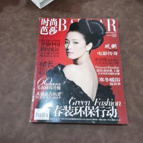 时尚芭莎(2009年1月号 总第168期)封面-巩俐