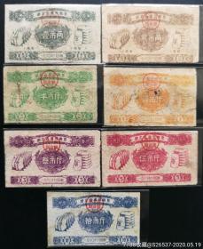 1960.7湖北省通用粮票7全稀有