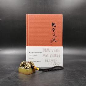 唐翼明先生 藏书票签名钤印 《魏晋风流》 毛边本(精装一版一印)