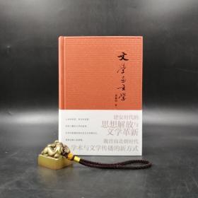 唐翼明先生 藏书票签名钤印 《文学与玄学》 毛边本(精装一版一印)