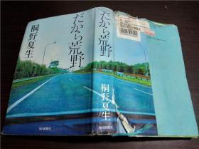 原版日本日文  だから荒野  桐野夏生  每日新闻社 2013年 32开硬精装
