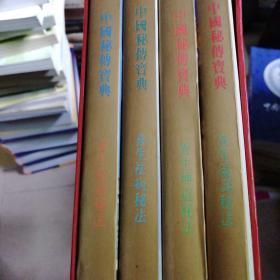 中国秘传宝典