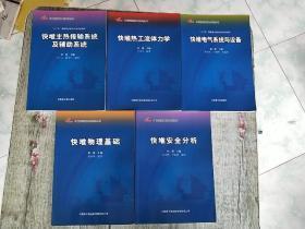 中国实验快堆系列丛书【快堆物理基础+快堆安全分析+快堆主热传输系统及辅助系统+快堆电气系统与设备+快堆热工流体力学 5本和售】