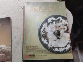 中国之韵 2017年第4期