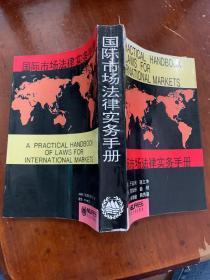 国际市场法律实务手册(049)
