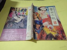 章回小说    1990年第4期