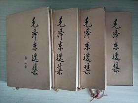 《毛泽东选集》1-5全五册合售【1-4册大32开精装本,附一张毛周书签】配本
