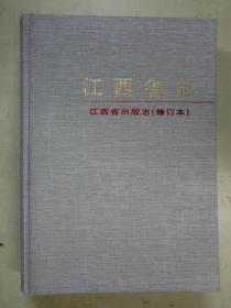 江西省志.89.江西省出版志