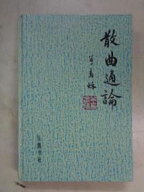 散曲通论(精装)【一版一印 仅仅1300册】