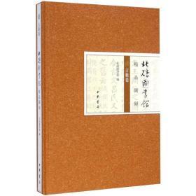 北碚图书馆精品图录 古籍卷(16开精装 全一册)