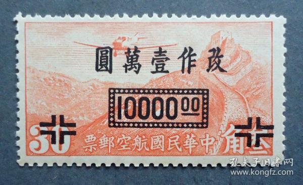 邮票  中华民国航空邮票  民航7 香港版无水印30分改作10000元  全新