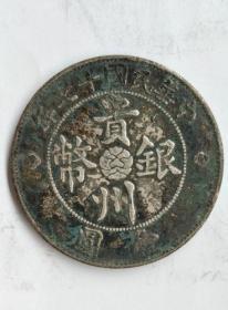 底价老银元 600一枚 贵州银币汽车币