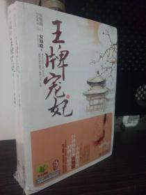 王牌宠妃(上下)