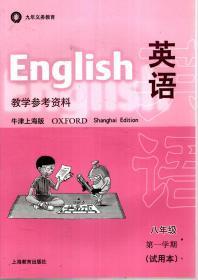 九年义务教育.英语教学参考资料.牛津上海版.八年级第一、二学期(试用本).2册合售